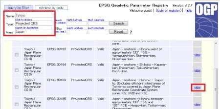 EPSGレジストリ 検索画面