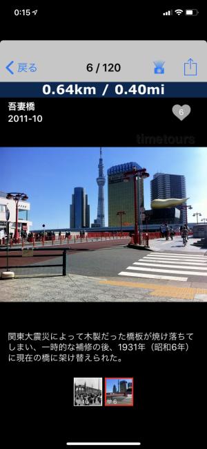 吾妻橋の現在の写真