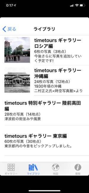 time toursギャラリー