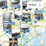 現在地周辺の古写真を地図上で調べられる
