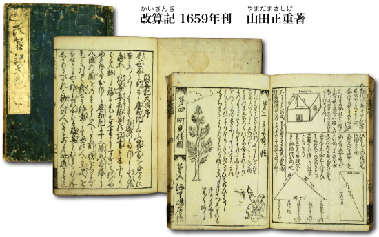 山田正重著『改算記』(1659)