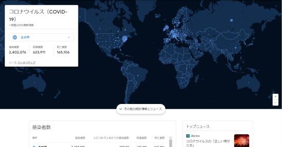 コロナ ウイルス マップ コロ